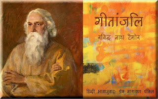 Hindi Translation of Gitanjali