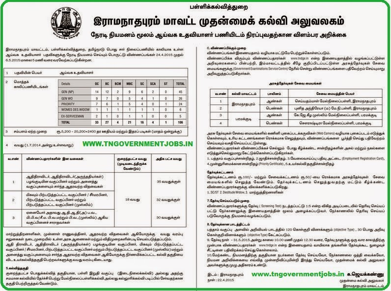 Ramanathapuram District Education Office Notification for Lab Assistant Recruitments (www.tngovernmentjobs.in)