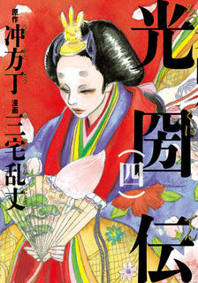 [冲方丁×三宅乱丈] 光圀伝 第01-04巻