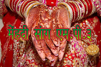 Download Mehndi Songs MP3 Satyamfilm.com Satyam And Shivam Jaiswal