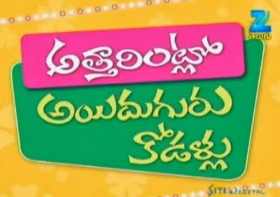 Attarintlo Ayiduguru Kodallu Zee Telugu Serial E381 18th Feb