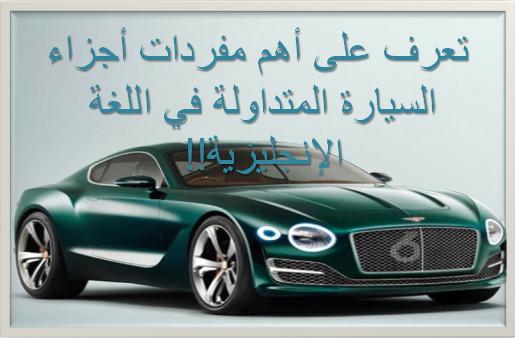 تعلم أهم مفردات أجزاء السيارة في اللغة الإنجليزية Car Parts