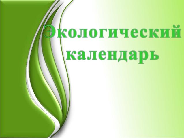 Календарь экологических дат