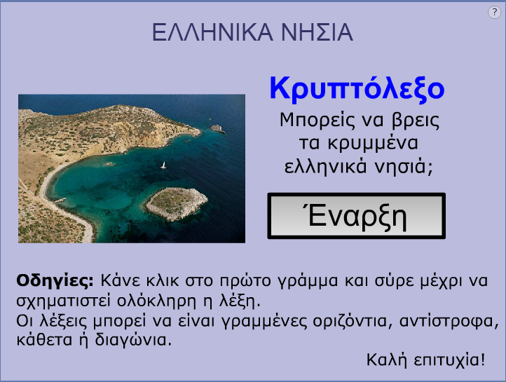 http://e-geografia.eduportal.gr/geo-e/ged10_krypto-gr-islands/index.html