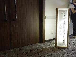 第6回全日本J.S.A.ワインエキスパートコンクール予選
