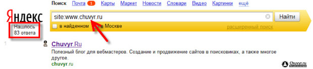 Использование оператора site для проверки проиндексированных страниц в Яндекс