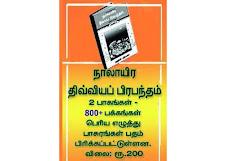 நான் பதித்த நாலாயிரம்  -பெரிய எழுத்தில்- 800+ பக்கங்கள்