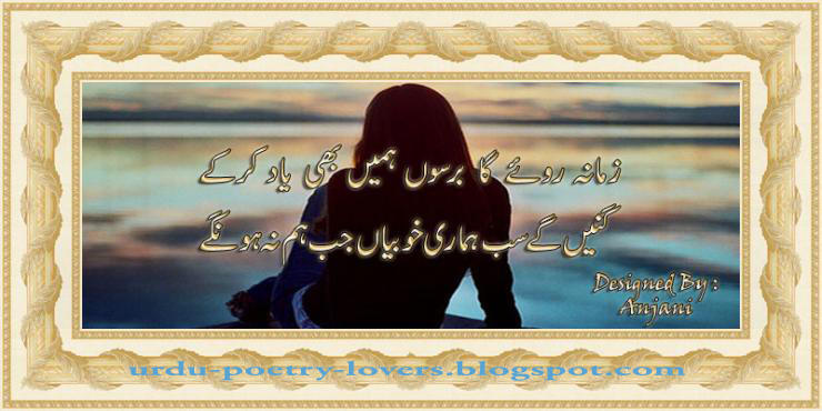 Image result for hum na hon gay poetry