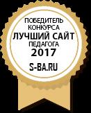 """""""Лучший сайт - 2017"""""""