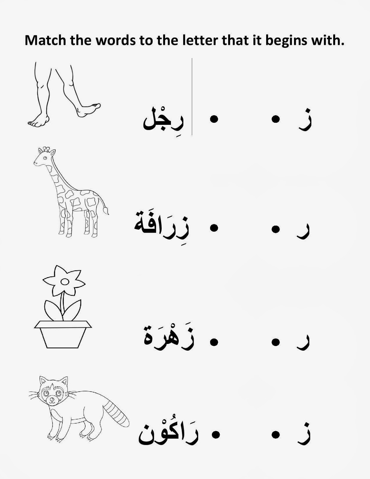 ... also like arabic letters worksheet pg 7 9 alif ba ta worksheet pg 1 2