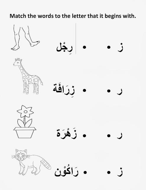 alif ba ta worksheet for kids