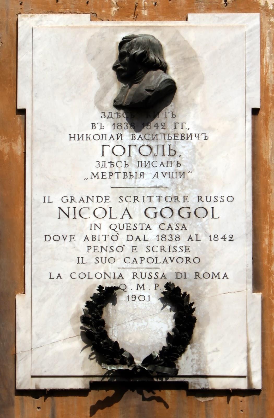 гоголь в италии
