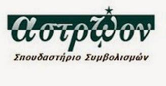 Αστρώον σπουδαστήριο Συμβολισμών, 1997-2010 ...