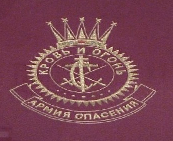 THE RUSSIAN SA CREST