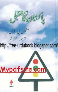 Pakistan_Ka_Mustaqbil_By_Stephen_P._Cohen