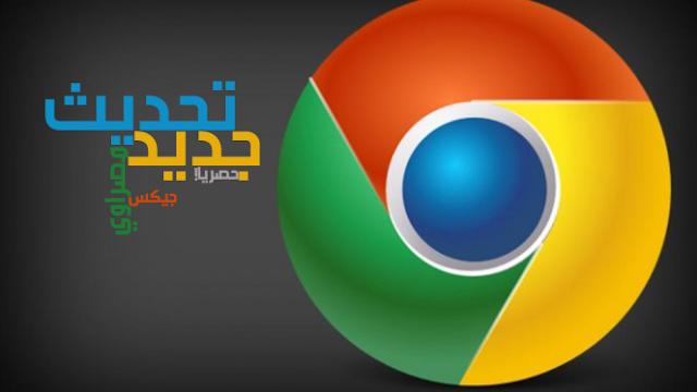 جوجل تعمل على تحديث جديد لمتصفحها لتسريعه 25%