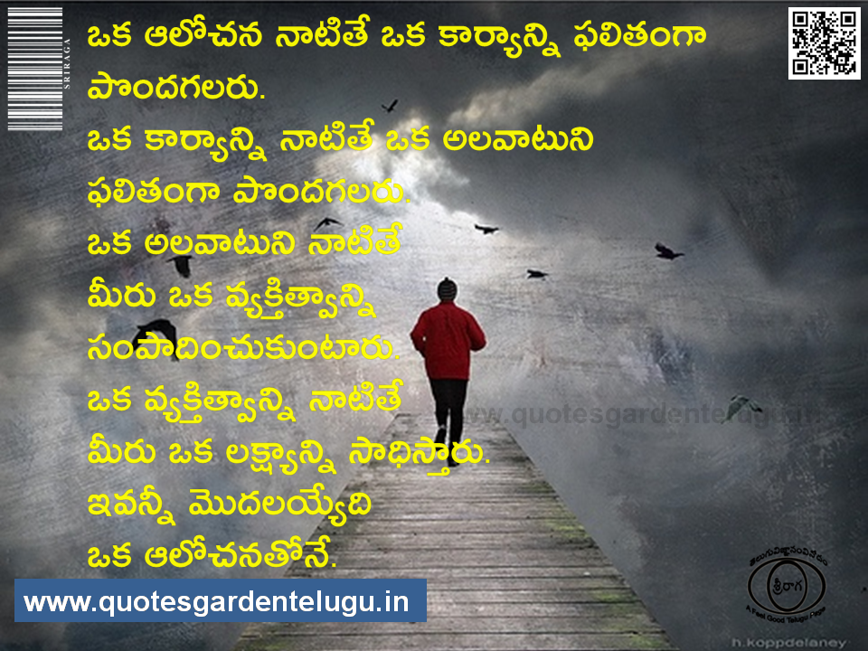 Best Habit changing quotes with inspirational life changing thoughts with beautiful images and wallpapers in telugu