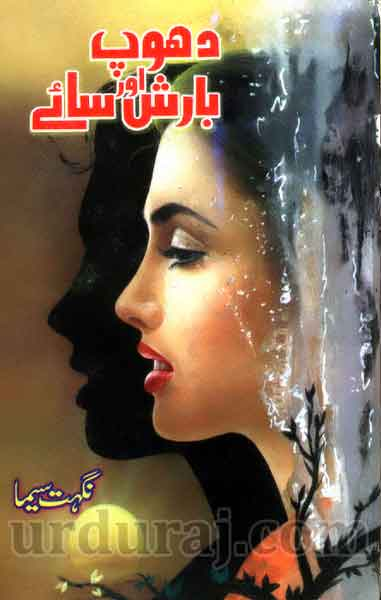 free download urdu books read online social romantic urdu novels dhoop
