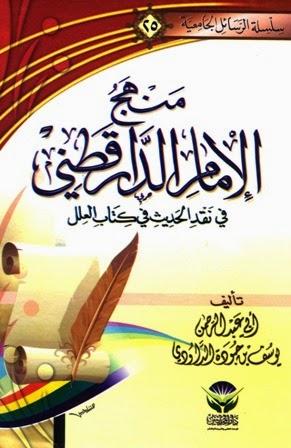 منهج الإمام الدارقطني في نقد الحديث في كتاب العلل - رسالة ماجستير