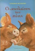 """""""Οι απολαύσεις των ζώων"""" του Τζόναθαν Μπάλκομπ!! Μεταφράσθηκε και στα ελληνικά!"""