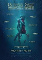 Σινεμά: Η Μορφή του Νερού,The Shape of Water