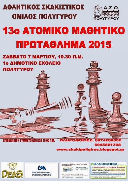 13ο Ατομικό Μαθητικό Πρωτάθλημα Σκακιού Σχολείων Ν. Χαλκιδικής