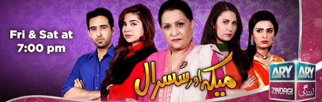 Meka Aur Susraal Episode 77 Ary Zindagi drama High Quality