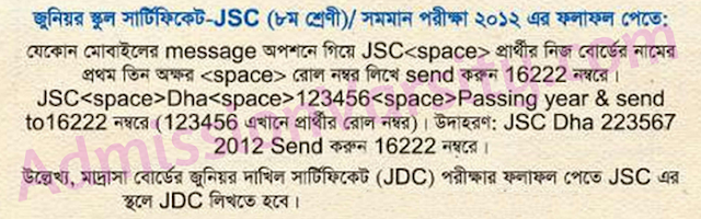 How to get Bangladesh JSC/JDC Exam result 2012 by SMS