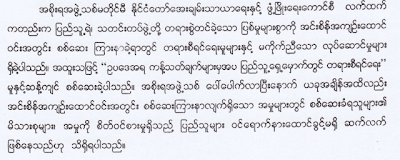 >NLD urged USDP Government to follow justice, law & order