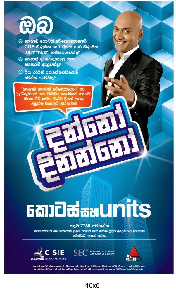 Danno Dinanno Quiz Reality program on Sirasa Tv SEC CSE