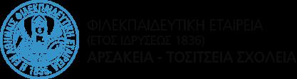 ΑΡΣΑΚΕΙΑ - ΤΟΣΙΤΣΕΙΑ ΣΧΟΛΕΙΑ