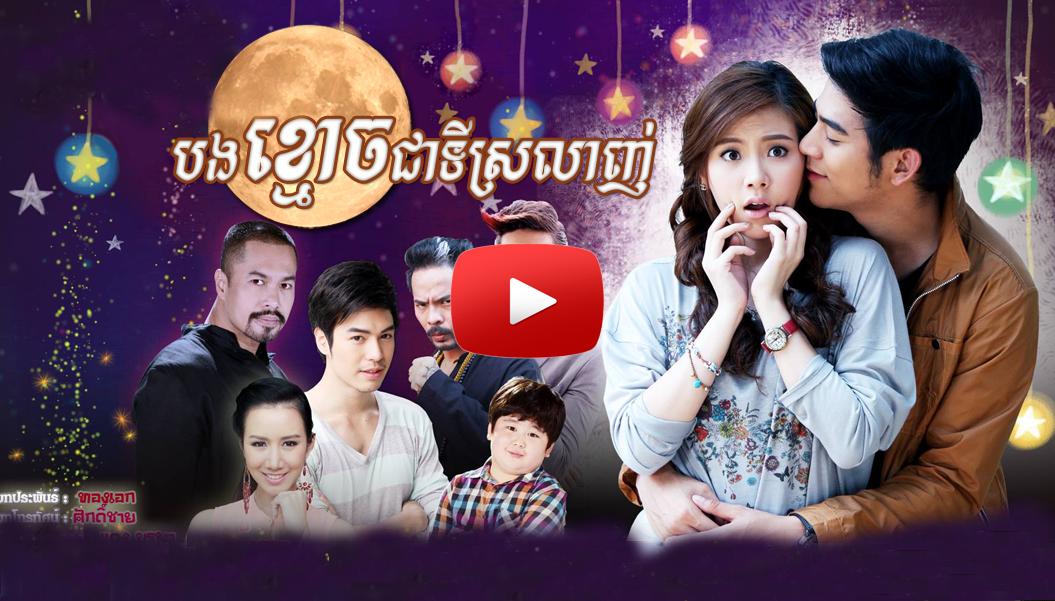 Thai Movie Lakorn
