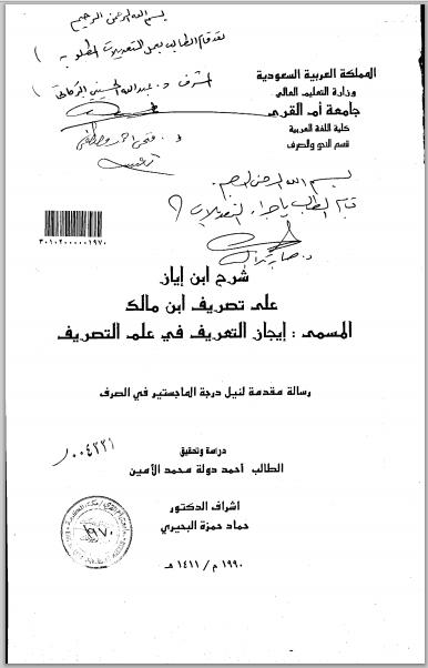 شرح ابن إياز على تصريف ابن مالك المسمى إيجاز التعريف في علم التصريف - رسالة ماجستير