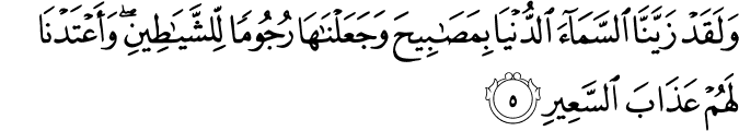 Surat Al-Mulk Ayat 5