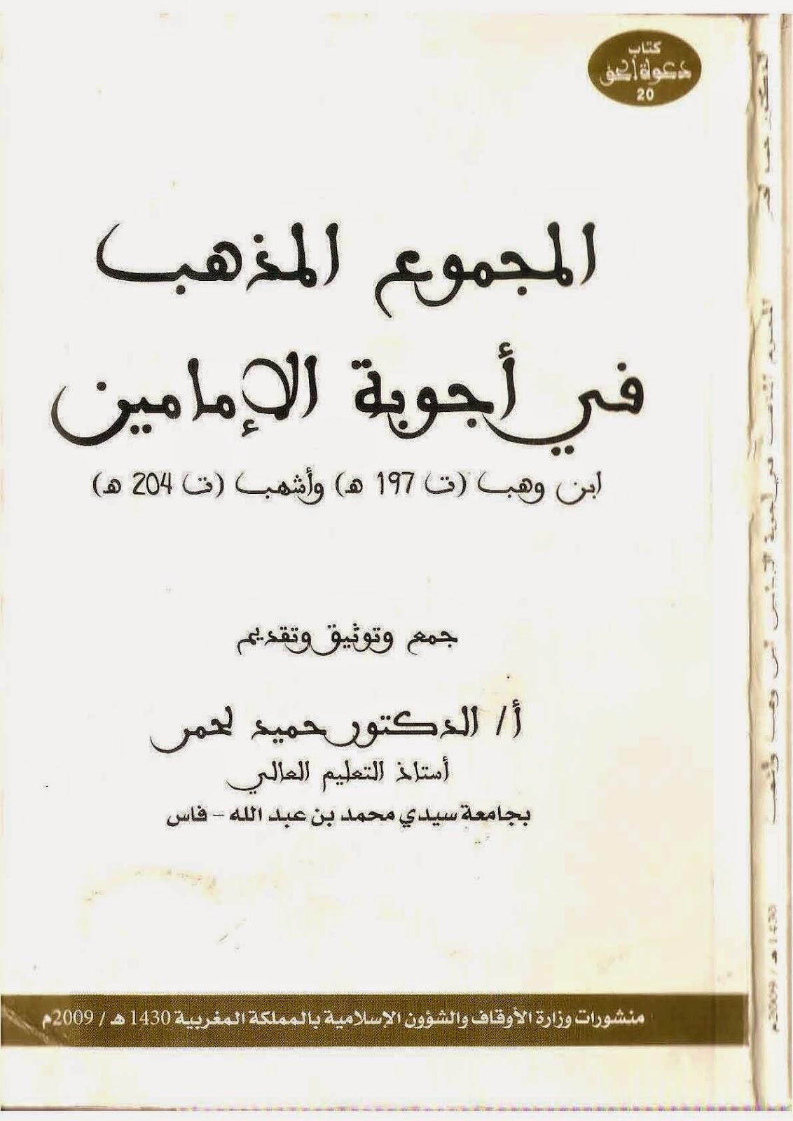 المجموع المذهب في أجوبة الإمامين ابن وهب وأشهب - حميد لحمر