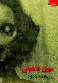 عويل الأشباح - كتابي أنيسي