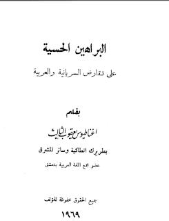 البراهين الحسية على تقارض السريانية والعربية