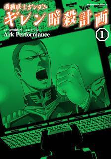 [Ark Performance] 機動戦士ガンダム ギレン暗殺計画 第01巻