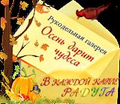 """""""Осень дарит чудеса""""   Участвую!"""