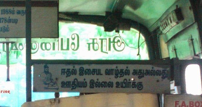 Bus, Tamil Nadu, Krishnagiri