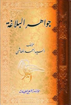 جواهر البلاغة أحمد ابراهيم مصطفى 34834789.jpg