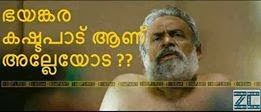 Bhayankara Kashtappaau alledaa  Latest Malayalam Photo Comments