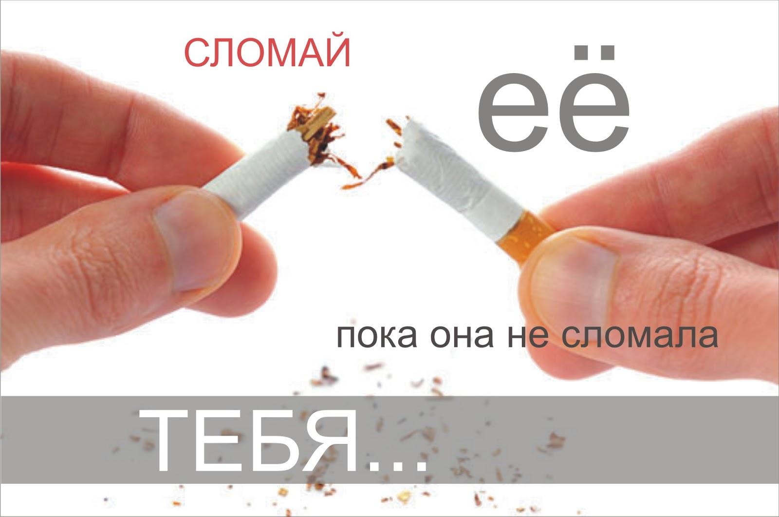 Брось пить курить