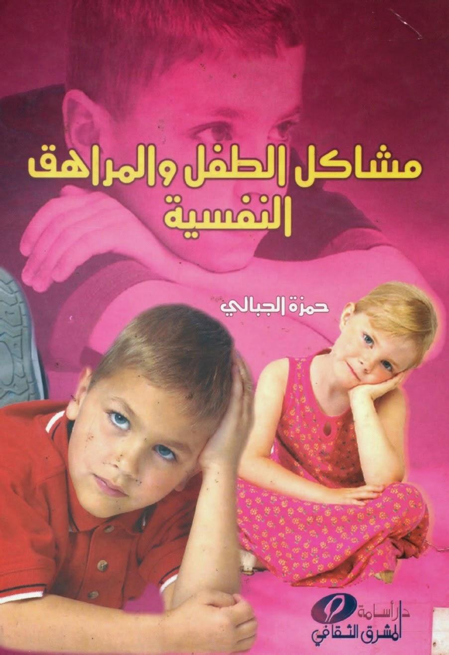 كتاب مشاكل الطفل والمراهق النفسية - حمزة الجبالي