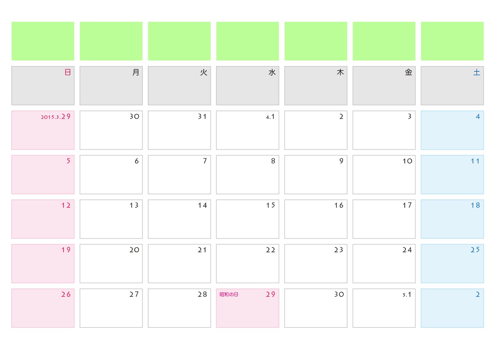 カレンダー 4月のカレンダー 2015 : 2015年4月のカレンダーPDF