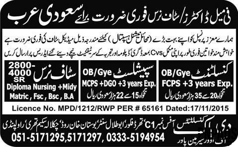 Female Doctors & Staff Nurses Jobs in Saudi Arabia