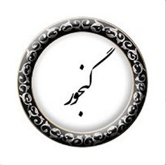 کلاسیکی فارسی شاعری کا ایک عظیم الشان خزانہ