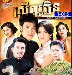 [ Movies ]  - ស្រីល្អក្លិន- Movies, Thai - Khmer, Series Movies - [ 24 part(s) ]