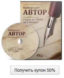 Киберсант-Автор купить