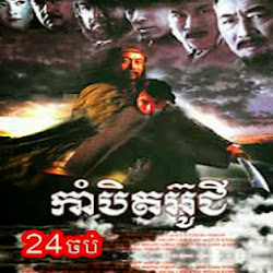 [ Movies ] Kambet Hoji - Khmer Movies, chinese movies, Series Movies
